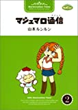 マシュマロ通信(タイムス) (2)