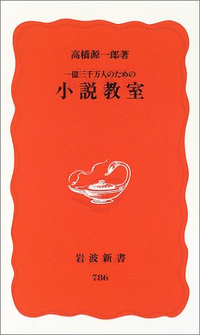 一億三千万人のための小説教室 (岩波新書 新赤版 (786))