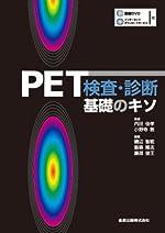 PET検査・診断ー基礎のキソ