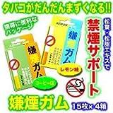 嫌煙ガム 15枚×4箱 コーヒー
