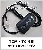 スロットルコントローラー(TCM/TC-S)専用オートクルーズ操作リモコン TCM-RC