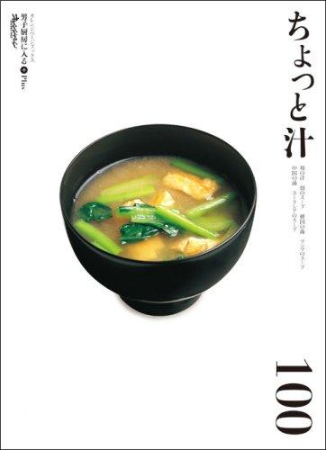 男子厨房に入るPlus ちょっと汁100 (ORANGE PAGE BOOKS 男子厨房に入る+(Plus))