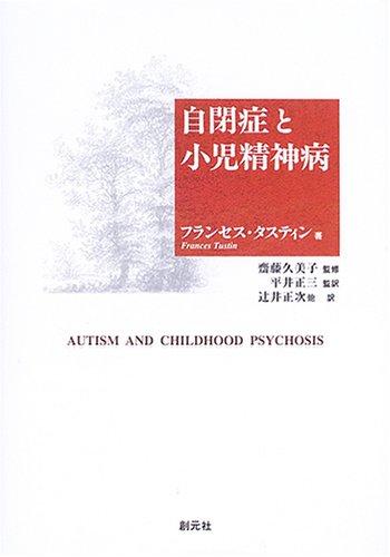 自閉症と小児精神病