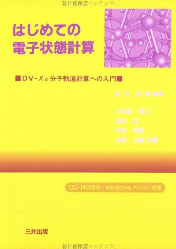 はじめての電子状態計算―DV‐Xα分子軌道計算への入門