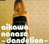 相川七瀬「~dandelion~」