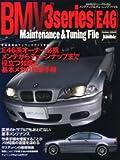 BMW3シリーズ〈E46〉メンテナンス&チューニングファイル (Gakken mook―オートジャンブル)