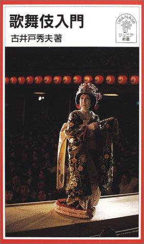歌舞伎入門