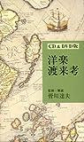 洋楽渡来考(DVD付)