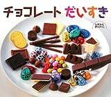 しぜんにタッチ!チョコレートだいすき