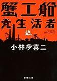 """小林 多喜二 """"蟹工船・党生活者"""""""