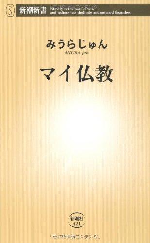 マイ仏教 (新潮新書)