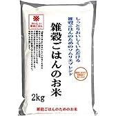 万糧米穀 白米 雑穀ごはんのための美味しいお米 ブレンド米 2kg(長期保存包装)x5袋