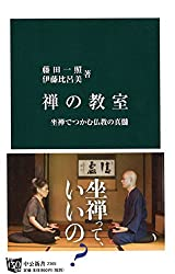 禅の教室 坐禅でつかむ仏教の真髄 (中公新書)