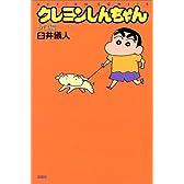 クレヨンしんちゃん シロ編 (アクションコミックス)