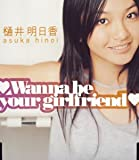Wanna be your girl friend(CCCD)