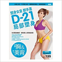 Jung DaYeon D-21 partial body(Rounded chest & seductive beauty back