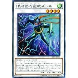 HSR快刀乱破ズール スーパーレア 遊戯王 シャイニング・ビクトリーズ shvi-jp050
