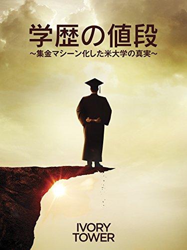 学歴の値段 〜集金マシーン化した米大学の真実〜 (字幕版) -