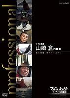 プロフェッショナル 仕事の流儀 第Ⅷ期 マグロ漁師 山崎 倉の仕事 漁の神様 誉れの一本釣り [DVD]