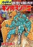 キン肉マン2世 26 (SUPERプレイボーイCOMICS)