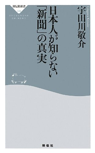 日本人が知らない「新聞」の真実(祥伝社新書309)