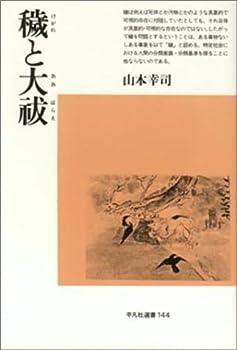 穢と大祓 (平凡社選書)