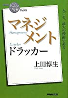 NHK「100分de名著」ブックス ドラッカー マネジメント (NHK「100分de名著」ブックス)