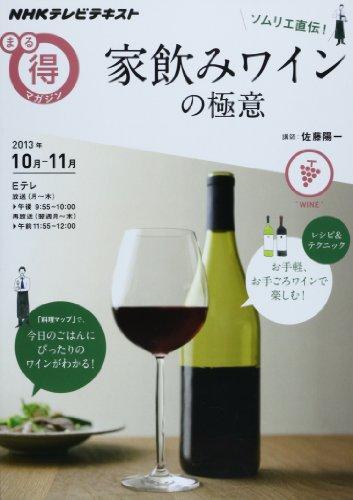 ソムリエ直伝!  家飲みワインの極意 (NHKまる得マガジン)
