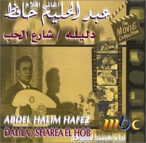 Dalila And Sharea El Hob Orig
