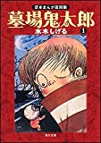 墓場鬼太郎 (1) (角川文庫—貸本まんが復刻版 (み18-7))