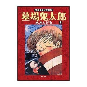 墓場鬼太郎 (1) (角川文庫―貸本まんが復刻版 (み18-7))