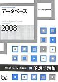 2008 データベース予想問題集 (情報処理技術者試験対策書)