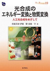 光合成のエネルギー・物質変換 人工光合成を目指して (DOJIN BIOSCIENCE SERIES)