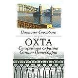 Ohta. The oldest suburbs of St. Petersburg / Okhta. Stareyshaya okraina Sankt-Peterburga