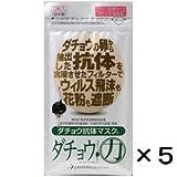 <お得な5個パック>クロシード ダチョウ抗体マスク スモールサイズ 3枚 お得な5個パック