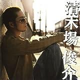 唄い人-清木場俊介
