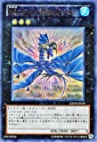 遊戯王カード 【 No.17 リバイス・ドラゴン [ウルトラ] 】 GENF-JP039-UR 《ジェネレーション・フォース》