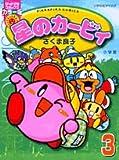 星のカービィ 3 (ぴっかぴかコミックス カラー版)
