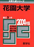 花園大学 2004 (大学入試シリーズ 438)