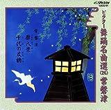 ビクター舞踊名曲選(26)常磐津