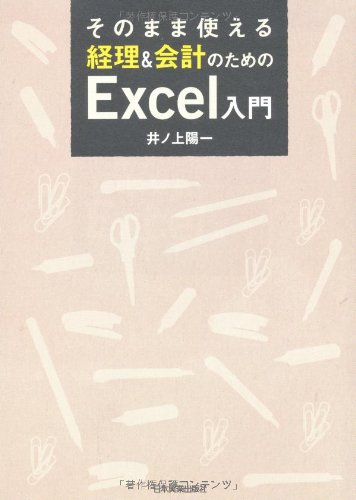 そのまま使える 経理&会計のためのExcel入門