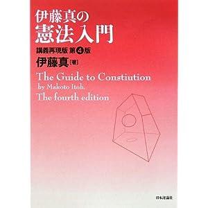 伊藤真の憲法入門 講義再現版