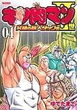 キン肉マン2世究極の超人タッグ編 04 (プレイボーイコミックス)