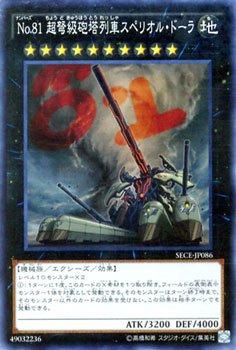 《No.81 超弩級砲塔列車スペリオル・ドーラ》