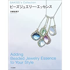 �r�[�Y�W���G���[�E�G�b�Z���X�\Adding Beaded Jewelry Essence to Your Style (Sakiss�fs collection)
