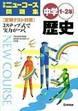中学歴史 (中学ニューコース問題集)