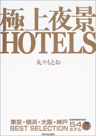 極上夜景hotels