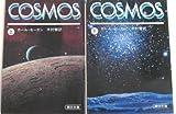 コスモス (上・下) (1984年) (朝日文庫)