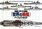 同一縮尺「世界の戦艦」パーフェクトガイド