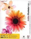Adobe Illustrator CS2.0 日本語版 Windows版 アップグレード版